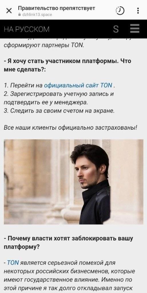 TON Дурова развод