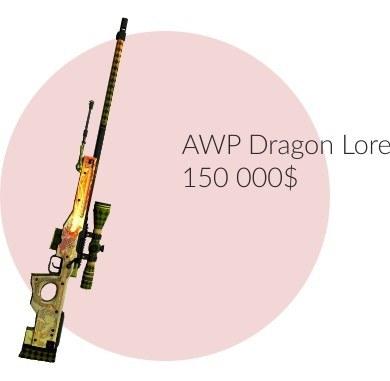 Сувенирный AWP Dragon Lore за 150 000$