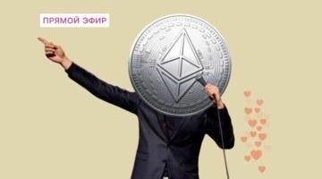 Прямой эфир: что такое Ethereum и смарт-контракты