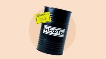 Нефть дешевле 70 долларов: дно или еще нет? Мнения экспертов