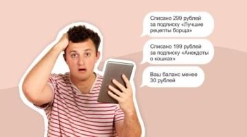 Отказаться от платных подписок на мобильном: все работающие способы