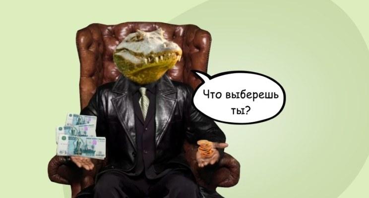 Рви их, как аллигатор! Учим приумножать ваши деньги агрессивно