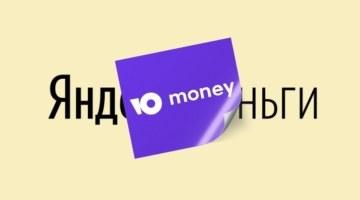 ЮMoney — новое имя Яндекс.Деньги. Что изменилось в 2021 году