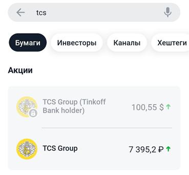 Тинькофф акции