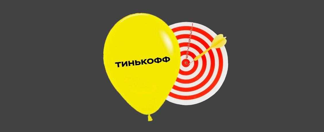 Беспредельный рост: когда лопнет пузырь Тинькофф