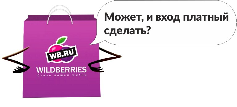 пакетик Wildberries