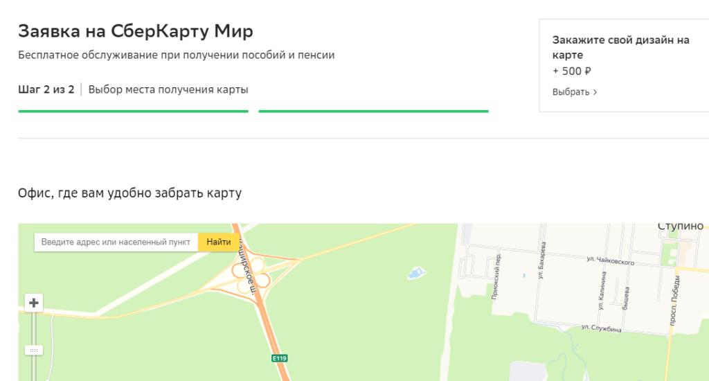 Интернет в помощь, как оформить карту быстрее всего