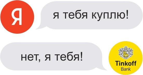 Компания «Тинькофф»