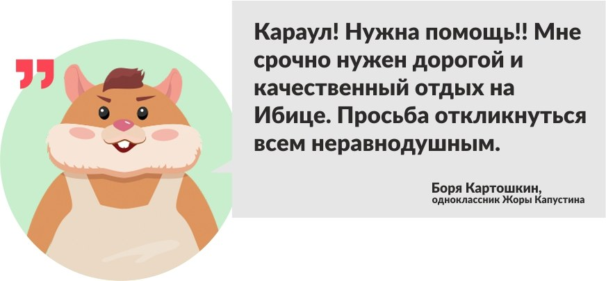 одноклассник Боря Картошкин