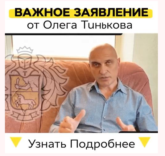 Начем погорел дипфейк Тинькова