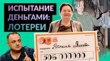 сучайные выигрыши в лотерею