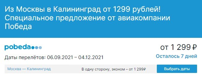 Из Москвы в Калининград за 1 299 рублей