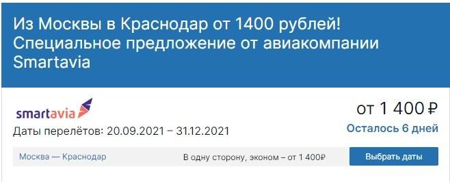 Из Москвы в Краснодар за 1 400 рублей