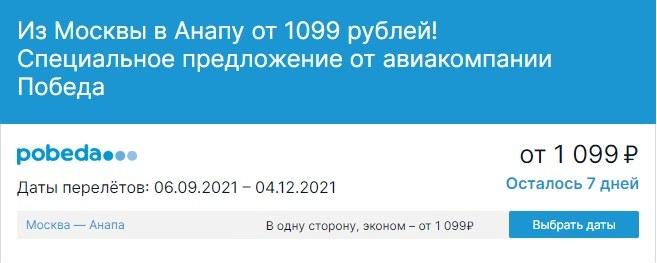 Из Москвы в Анапу за 1 099 рублей