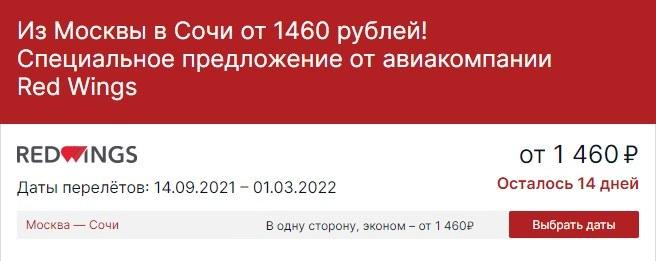 Из Москвы в Сочи за 1 460 рублей