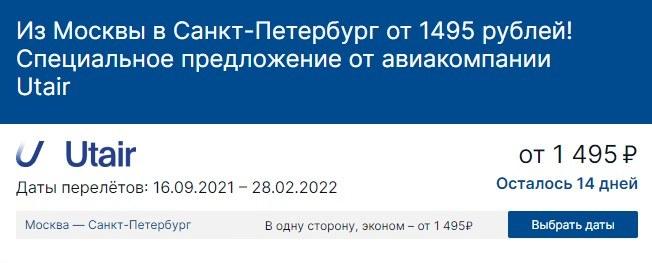 Из Москвы в Санкт-Петербург за 1 495 рублей