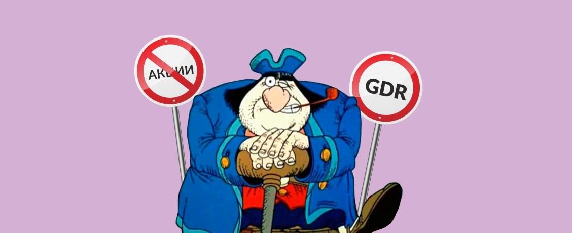 Торгуем акциями любых стран легально: что такое ADR и GDR