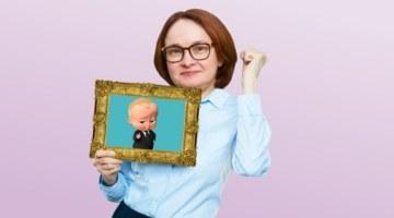 Похожи ли вы на начинающего инвестора? Фото: cbr.ru; depositphotos.com; DreamWorks Animation (The Boss Baby))